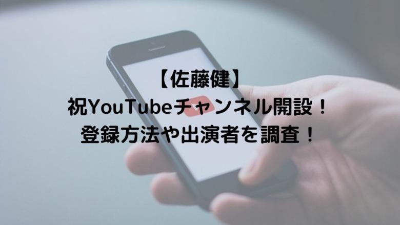 佐藤健 チャンネル
