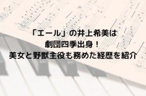 「エール」の井上希美は劇団四季出身!美女と野獣主役も務めた経歴を紹介