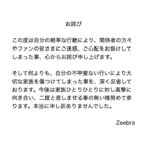 Zeebraのお詫び