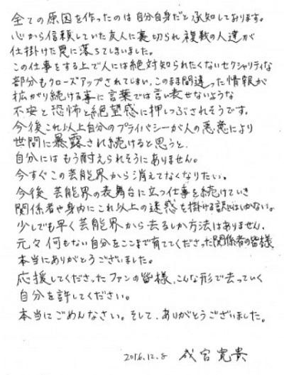 平宮博重(成宮寛貴)の引退メッセージ
