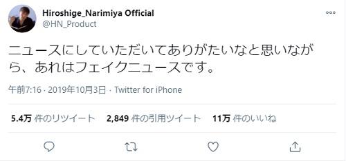 平宮博重(成宮寛貴)のTwitter