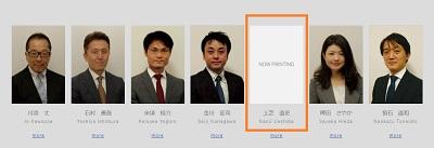 上芝直史弁護士(小室圭の代理人)の経歴【顔画像が消されてる?】