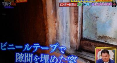 エルフ荒川の実家が貧乏:窓枠画像