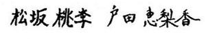 松坂桃李と戸田恵梨香の直筆サイン