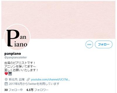 パンピアノ(PanPiano)Twitter画像