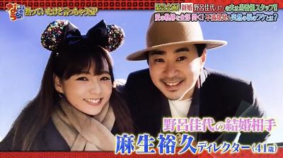 野呂佳代と麻生裕久夫妻