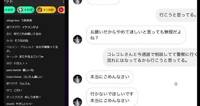 コレコレチャンネル②