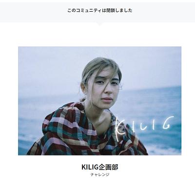 ラブリのオンラインサロン「KILIG企画部」