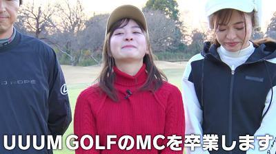 UUUMゴルフのMCなみきちゃん卒業