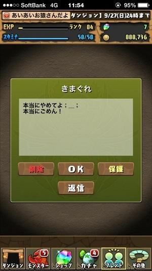 清田育宏はパズドラ経由で不倫相手に謝罪①