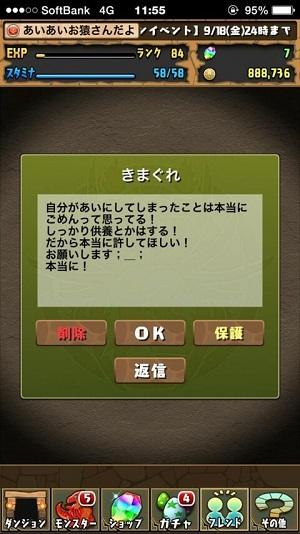 清田育宏はパズドラ経由で不倫相手に謝罪③