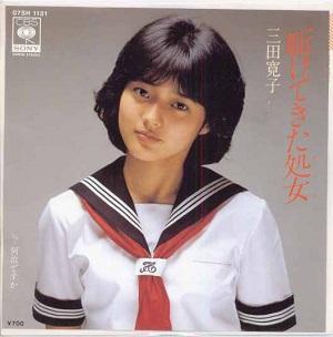 三田寛子デビューシングル「駈けてきた処女(おとめ)」