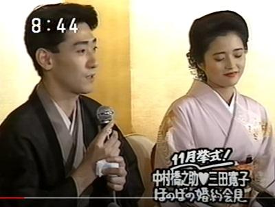 中村芝翫と三田寛子の婚約会見