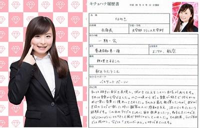 就活アイドル「キチョハナカンシャ」のなみきちゃん履歴書