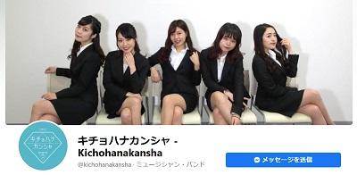 就活アイドル「キチョハナカンシャ」