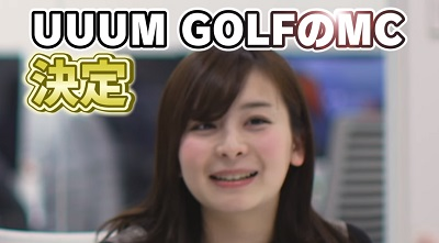 UUUM GOLFのMCに決定したなみきちゃん