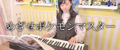 ピアノ演奏するなみきちゃん
