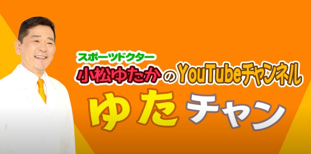 【 スポーツドクター 】小松ゆたかのYouTubeチャンネル「ゆたチャン」②
