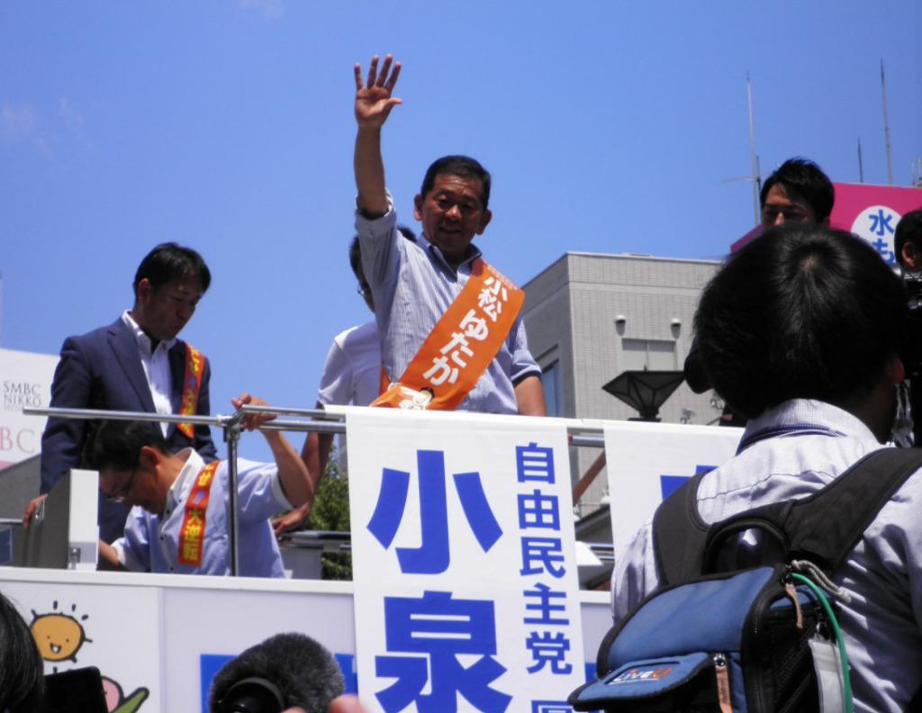 小松裕選挙選