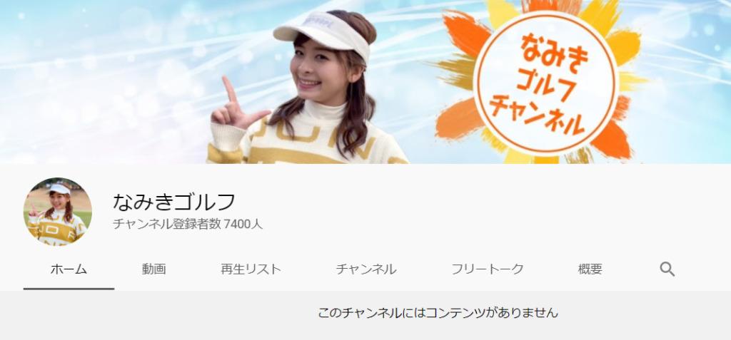 なみきちゃん個人チャンネル