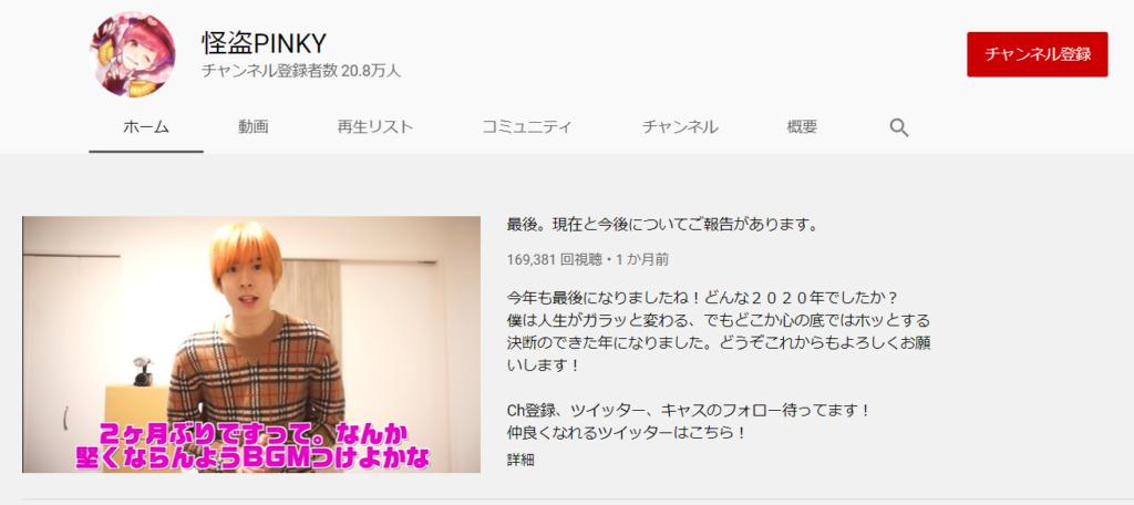 怪盗PINKYのYouTubeチャンネル