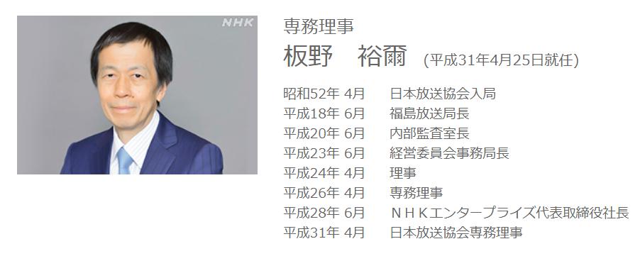 板野祐爾専務理事(NHK)