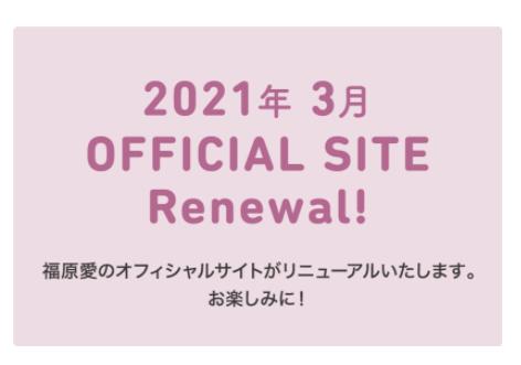 福原愛オフィシャルサイトのリニューアル告知