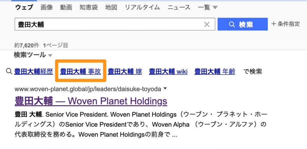 ヤフー検索画面