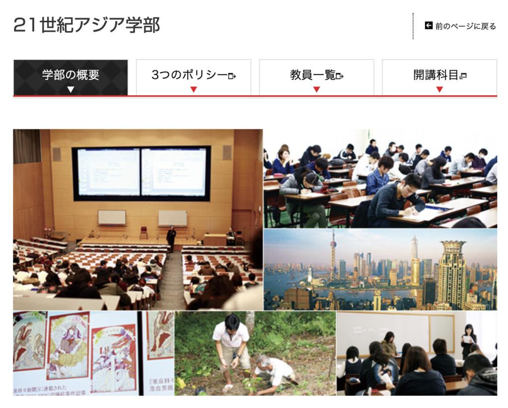 国士舘大学21世紀アジア学部