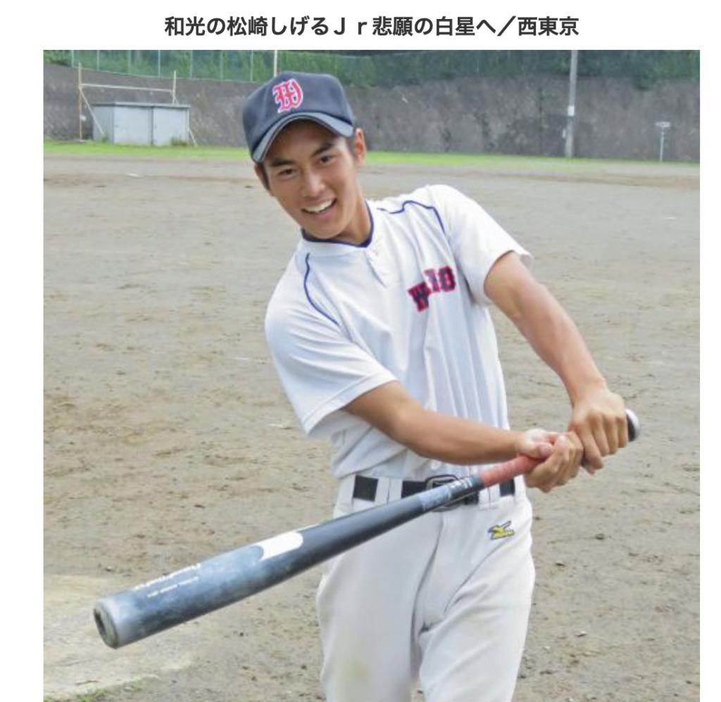 高校時代の松谷優輝(松崎しげる長男)