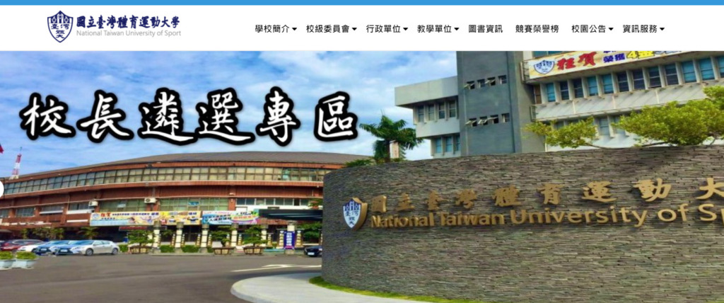 国立台湾体育運動大学公式サイト