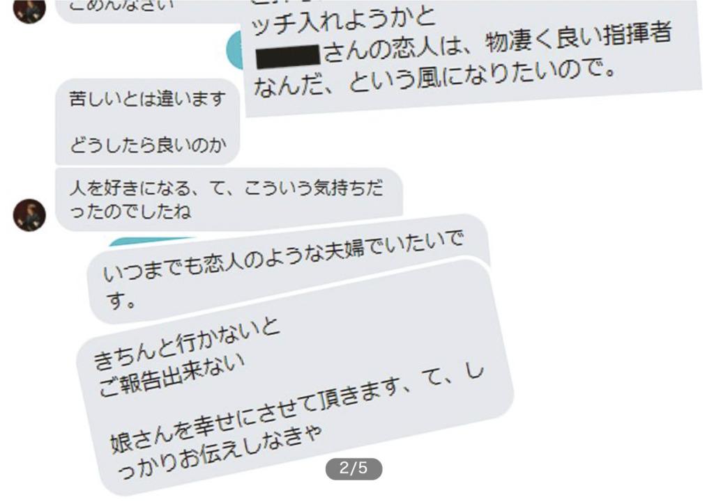 渡邊一正が不倫相手に送ったメッセージ①