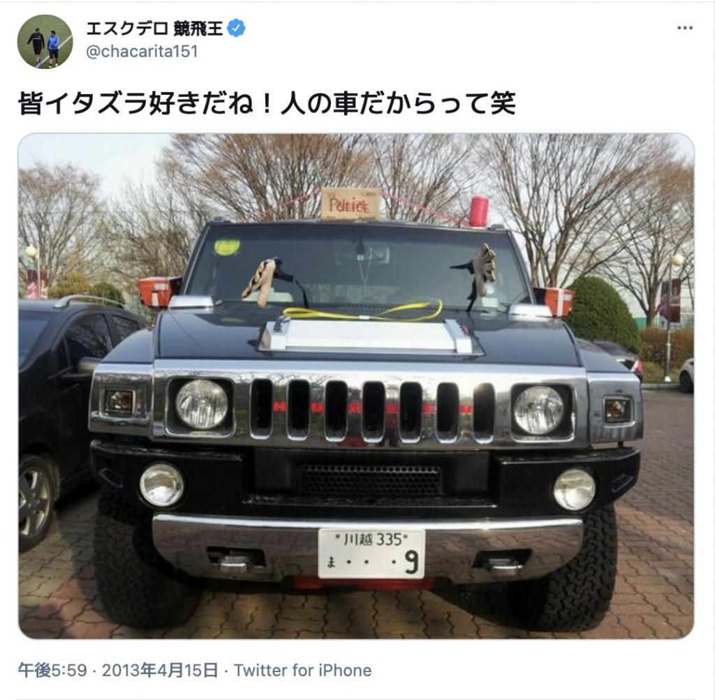 エスクデロ競飛王の愛車のツイート