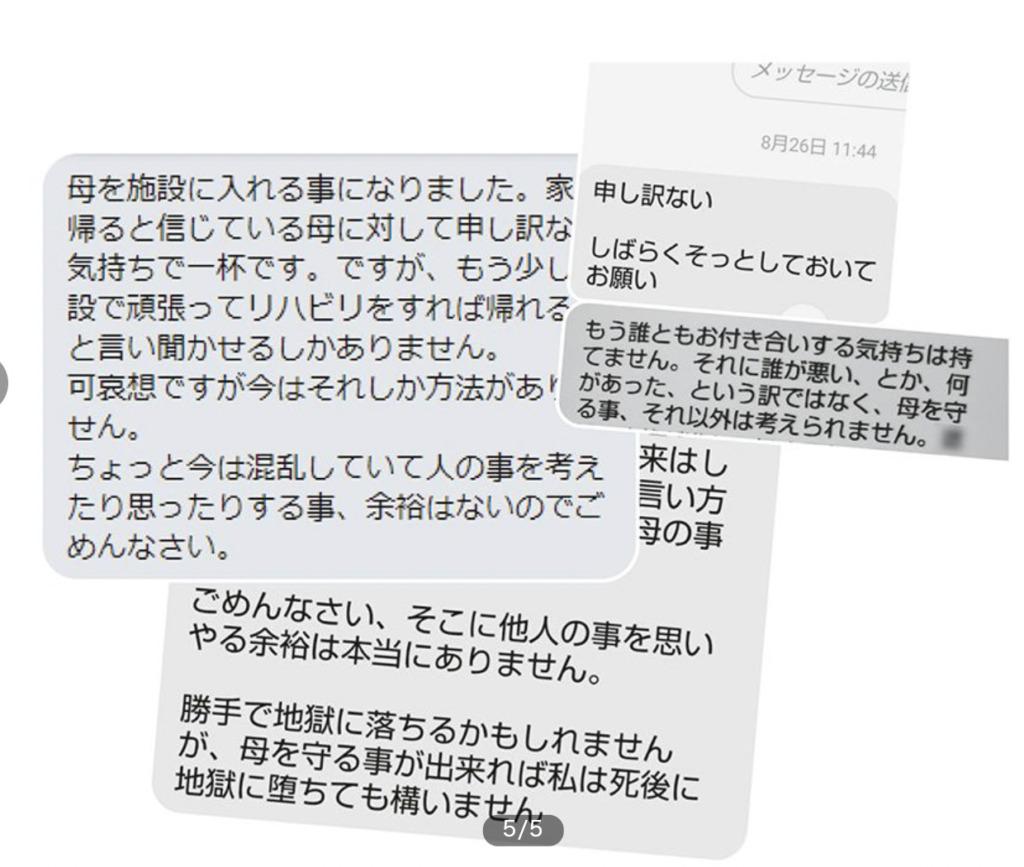渡邊一正が不倫相手に送ったメッセージ③