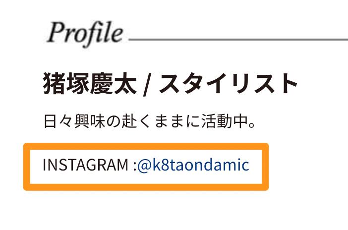 猪塚慶太インスタグラムのアカウント名