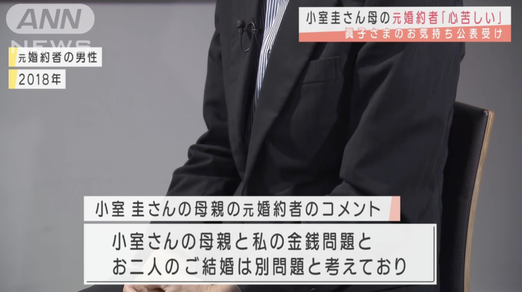 小室圭さんの母・佳代さんの元婚約者男性