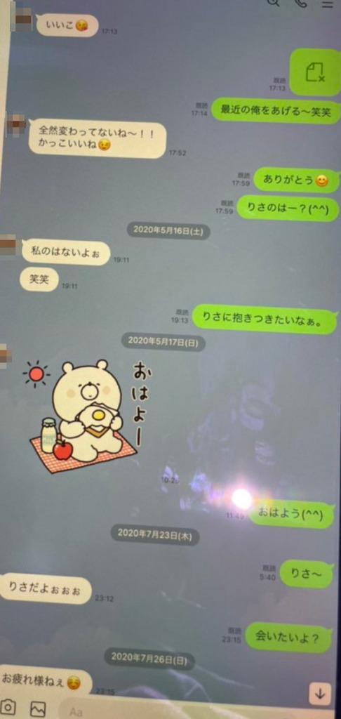 松本花奈が倉地雄大の浮気を暴露したLINE画像①