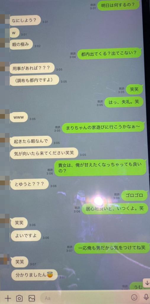 松本花奈が倉地雄大の浮気を暴露したLINE画像②