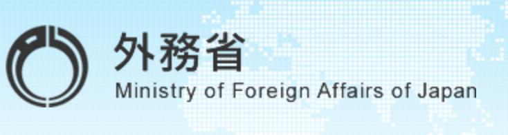 外務省ロゴ