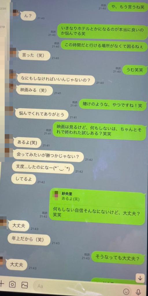松本花奈が倉地雄大の浮気を暴露したLINE画像③