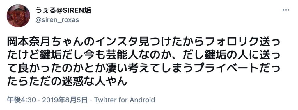 岡本奈月に関するツイート①
