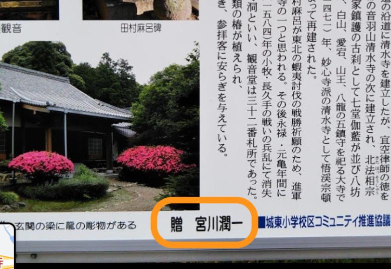 清水寺(愛知県犬山市)④