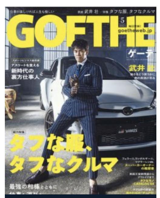 GOETHE(ゲーテ)/幻冬舎