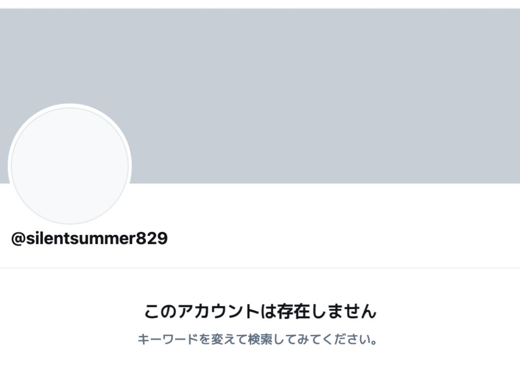静夏のアカウントは削除済