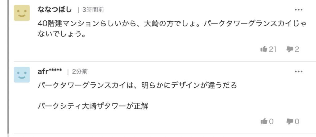 ヤフーニュースのコメント欄②
