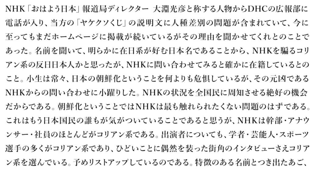 DHC吉田嘉明会長│NHKへの反論コメント①