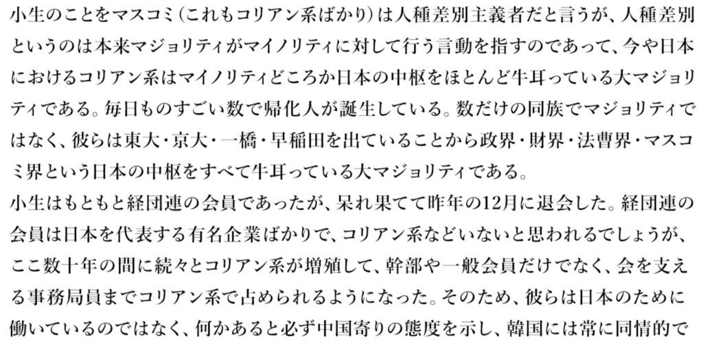 DHC吉田嘉明会長│NHKへの反論コメント③