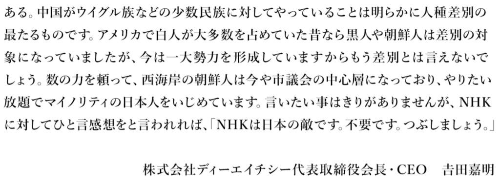 DHC吉田嘉明会長│NHKへの反論コメント④
