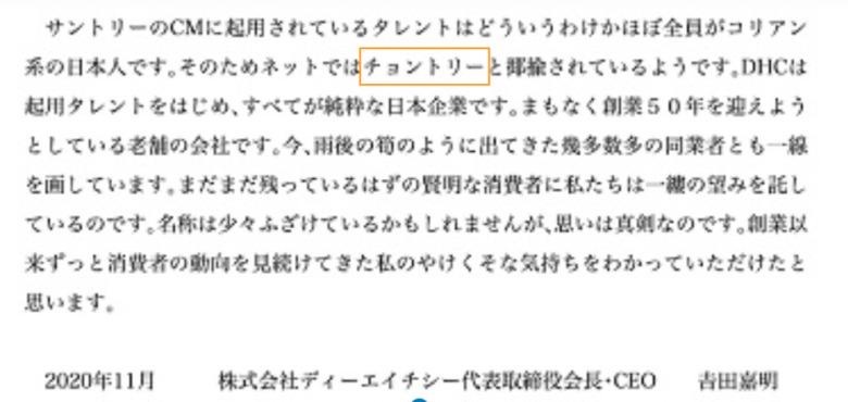 DHC吉田嘉明会長のコラム