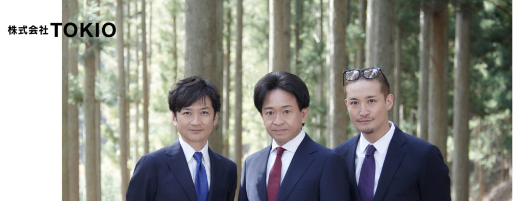 株式会社TOKIOの3名